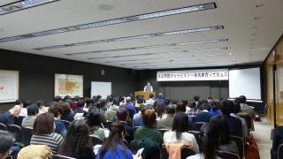 2016年2月11日(木・祝)東京国際フォーラムにてシンポジウム「馬は理想のセラピスト~乗馬療育ってなぁに?~」を開催しました