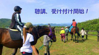 【聴講受付開始】2017年3月11日~12日 北海道で馬と人を感じ、考える 2 日間! ~『乗馬療育』実践研修会in浦河~ を開催します!