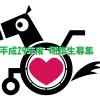 ☆平成29年度 研修生募集☆
