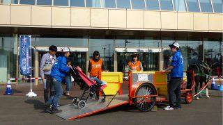 【クラウドファンディング達成しました!】『バリアフリー馬車会@札幌』開催のための寄付のお願い