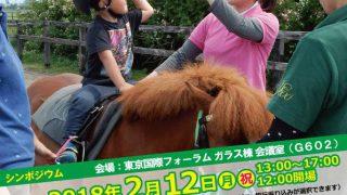 2018年2月12日 馬は理想のセラピスト@東京国際フォーラム を開催します