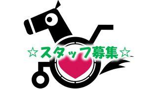 ☆スタッフ募集☆10月2日NEW